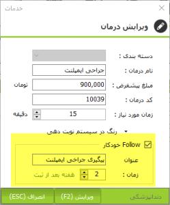 follow automatic 249x300 بروز رسانی ۱.۸.۰.۱ نرمافزار مدیریت مطب و کلینیک ژنیک