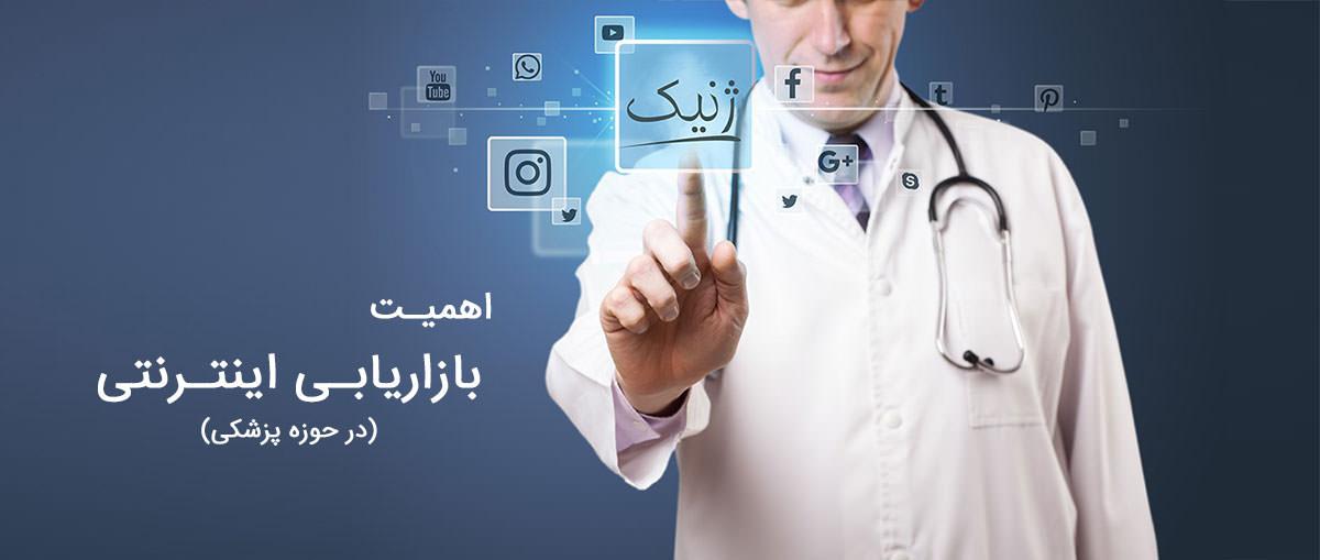 medical marketing اهمیت بازاریابی اینترنتی در حوزه پزشکی