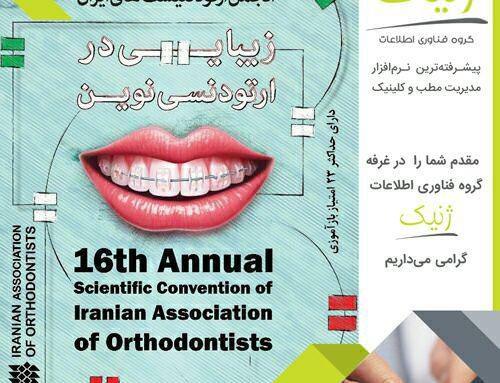 حضور ژنیک در گردهمایی سالانه انجمن ارتودنتیست های ایران