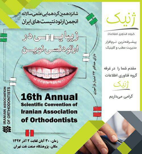 16th scientific convention of iranian association of orthodontists حضور ژنیک در گردهمایی سالانه انجمن ارتودنتیست های ایران