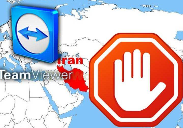 تحریم ایران توسط نرم افزار teamviewer