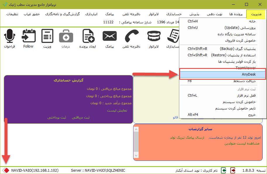anydesk1 آموزش نرمافزار AnyDesk