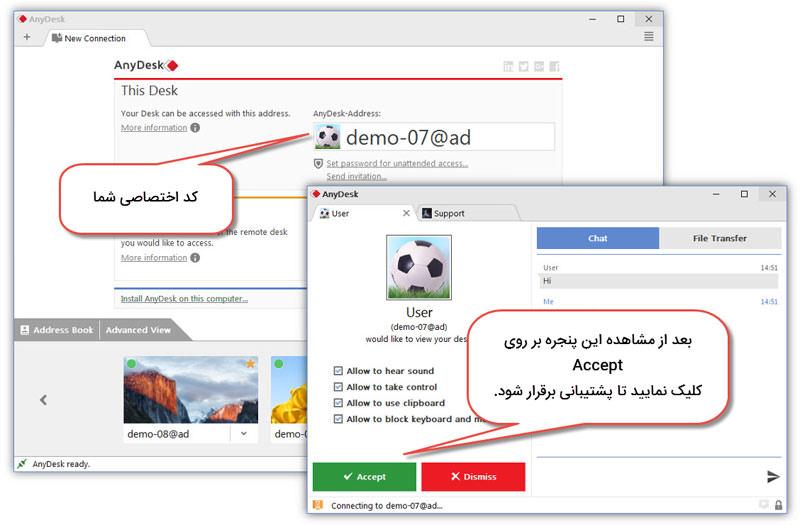anydesk2 آموزش نرمافزار AnyDesk