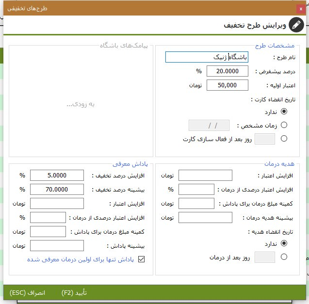 باشگاه مشتریان نرم افزار مدیریت مطب و کلینیک ژنیک