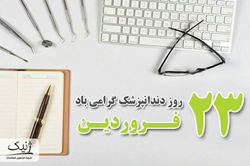 روز دندانپزشک مبارک باد - نرم افزار دندانپزشکی ژنیک