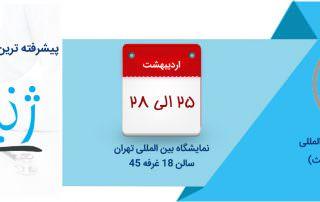 بیستمین دوره نمایشگاه بین المللی تجهیزات پزشکی ایران هلث