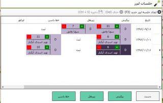 بخش لیزر نرم افزار مدیریت مطب و کلینیک ژنیک