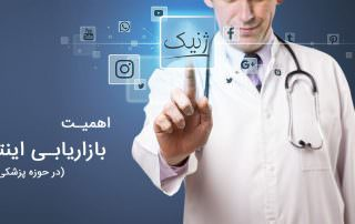 اهمیت بازاریابی اینترنتی در حوزه پزشکی