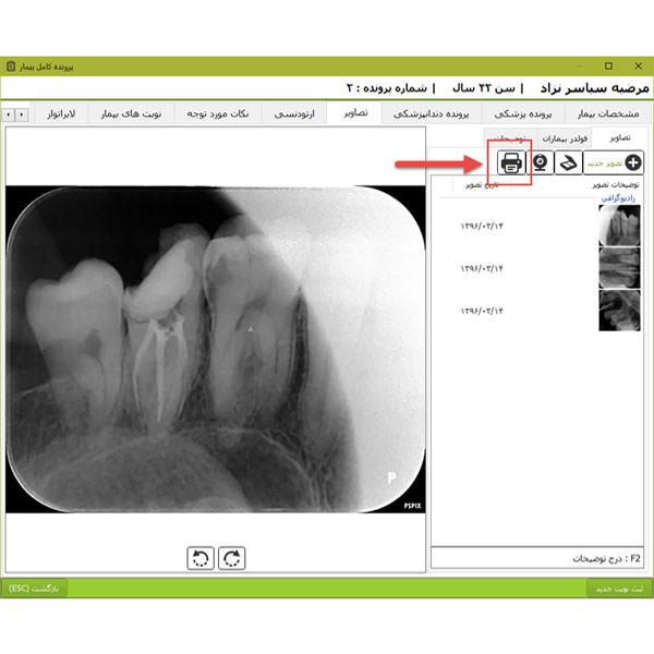zhenic update 1 8 0 0 5 بروز رسانی 1.8.0.0 نرمافزار مدیریت مطب و کلینیک ژنیک
