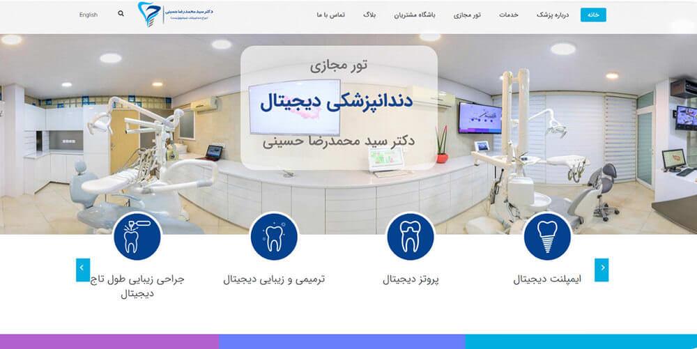 طراحی وب سایت دکتر سید محمدرضا حسینی