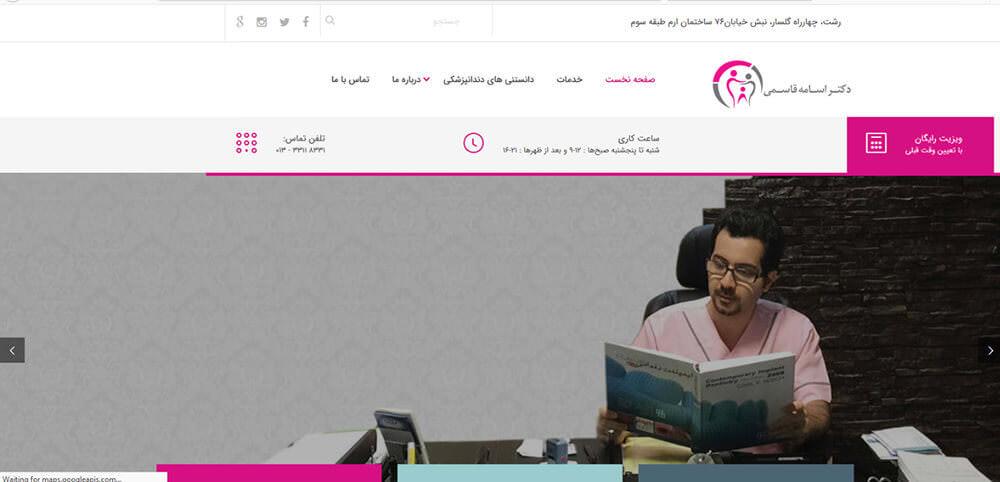 طراحی وب سایت دکتر اسامه قاسمی