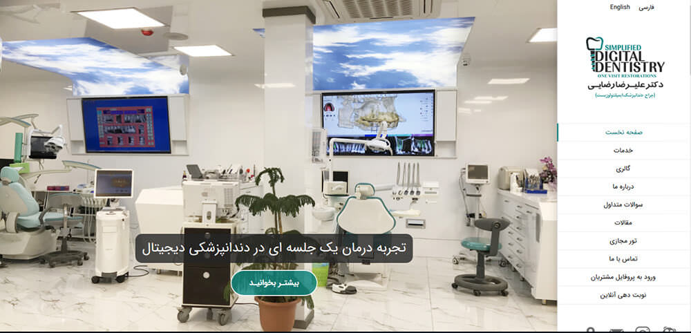 طراحی وب سایت دکتر علیرضا رضایی