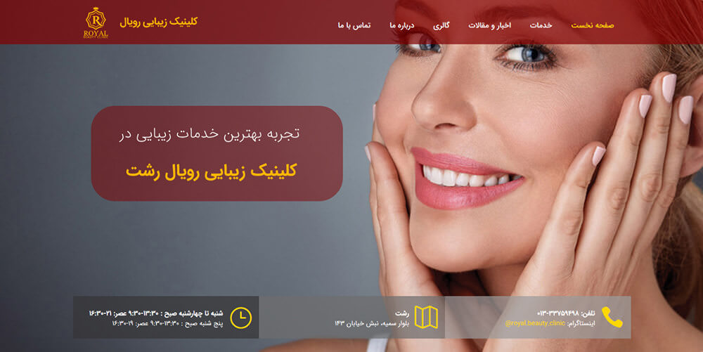 طراحی وب سایت کلینیک زیبایی رویال