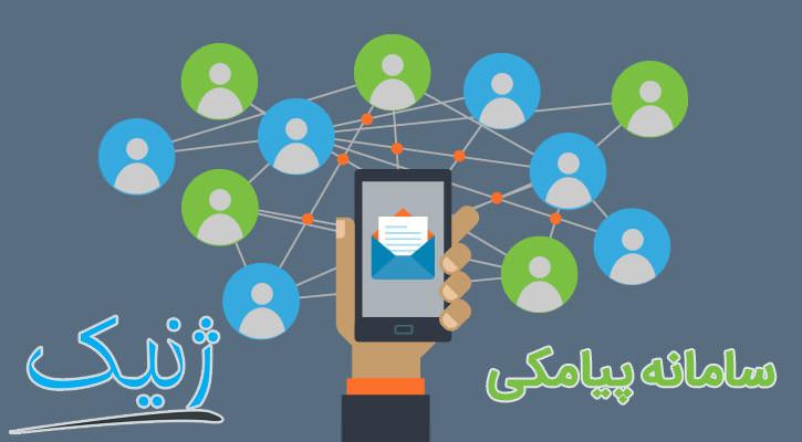 Zhenic SMS سامانه پیامکی ژنیک