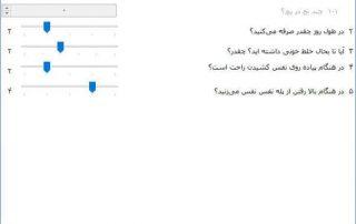 سیستم فرم ساز نرم افزار مدیریت مطب و کلینیک ژنیک