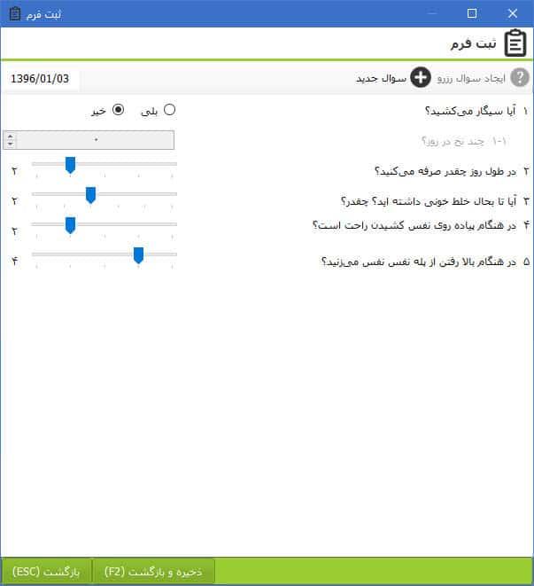 form maker سیستم فرم ساز ژنیک